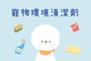 寵物環境清潔濟