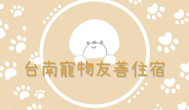 台南寵物友善住宿