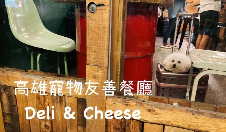 高雄寵物友善餐廳