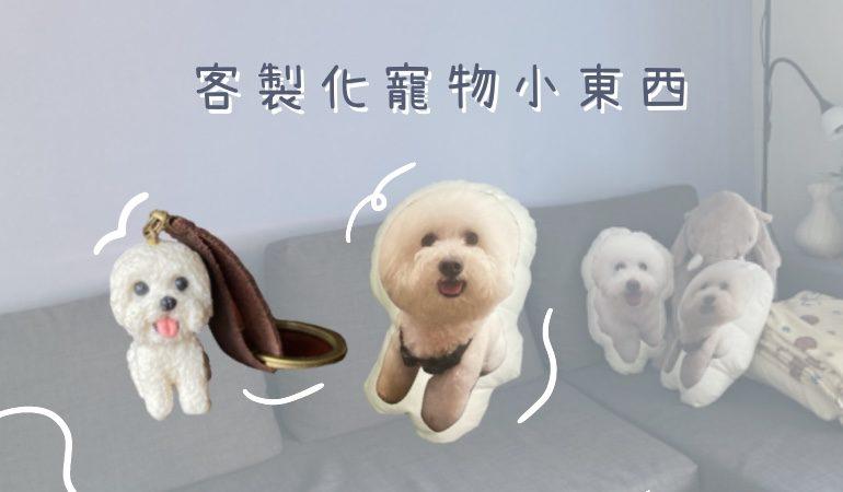 客製化寵物小東西